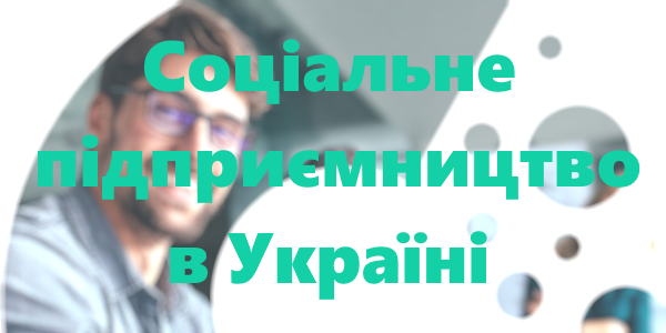 Портал socialbusiness.in.ua